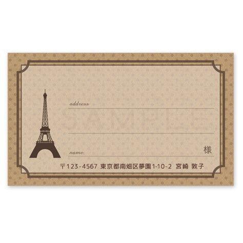エッフェル塔の宛名ラベルシールです♪・サイズ:横幅86.4mm×高さ50.8mm 1シート(A4)10面(枚分)×4・カット済みなの...|ハンドメイド、手作り、手仕事品の通販・販売・購入ならCreema。