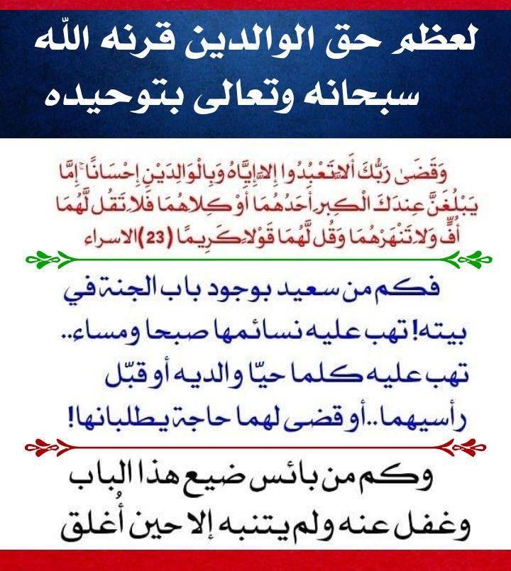 لعظم حق الوالدين قرنه الل ه بتوحيده In 2021 Words Quotes Quotes Words