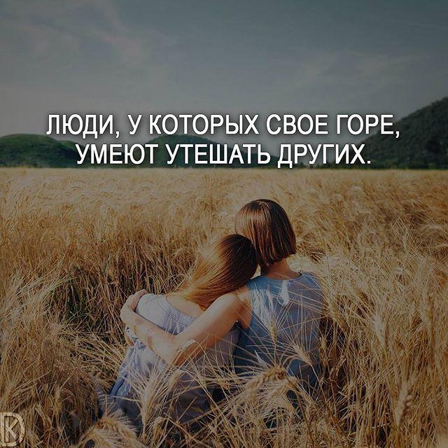 #мотивация #цитаты #мысли #любовь #счастье #жизнь #саморазвитие #мудрость #мотивациянакаждыйдень #цитатывеликихженщин #мыслинаночь #горе #правдажизни #психология #мысливеликихлюдей #совет #deng1vkarmane