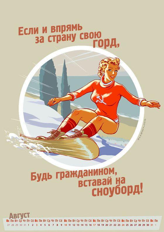 O ilustrador russo Andrew Tarusov produziu cartazes de pinups remetendo a situação política envolvendo os Jogos Olímpicos.