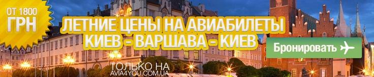 Летние скидки на авиабилеты в Варшаву | Авиа Скидки → LOT | id: LO1106131024 | Купить авиабилеты из Киева в Варшаву