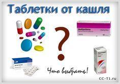 Таблетки от кашля - какие выбрать?