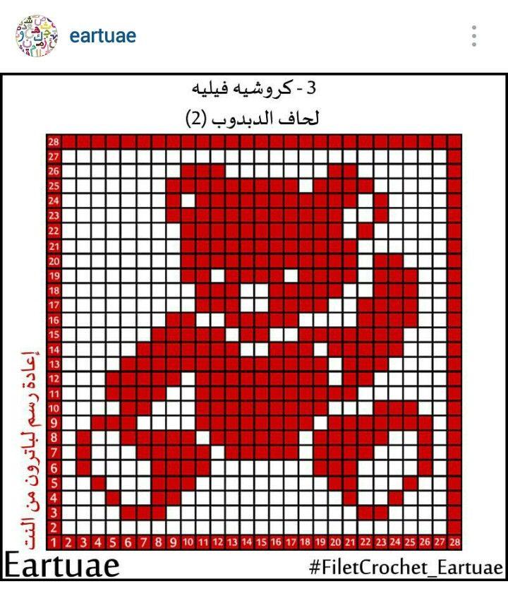 Instagram @eartuae - filet crochet teddy bear