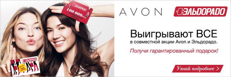 Надежда Киреева - AVON Продукты
