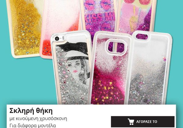 Εντυπωσιακές Θήκες για το iPhone με κινούμενη χρυσόσκονη https://www.e-offers.gr/113500-entyposiakes-thikes-gia-to-iphone-me-kinoumeni-chrysoskoni.html