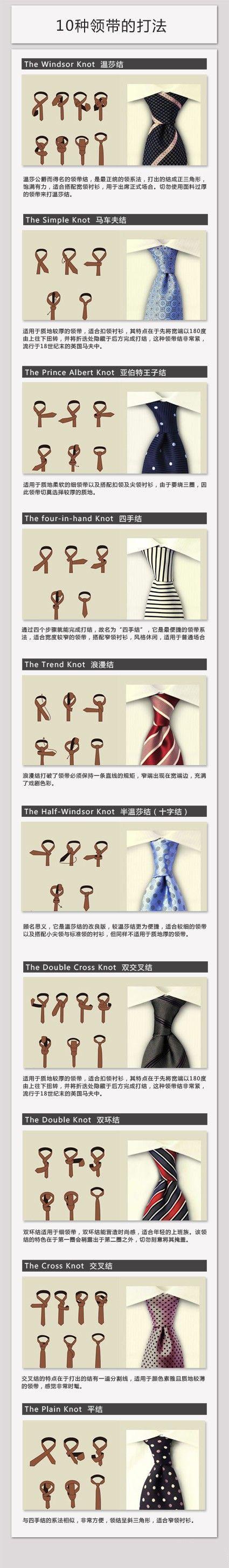 10 noeuds de cravate - 10种领带的打法