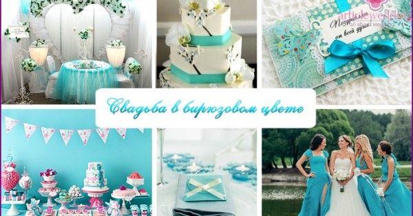 Бирюзовые свадебные букеты - советы по выбору и составлению своими руками с фото