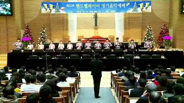The Glory of The Lord Handel 4K BPMC Handbell Choir & Organ 2014