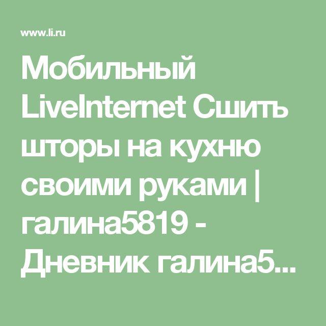 Мобильный LiveInternet Сшить шторы на кухню своими руками | галина5819 - Дневник галина5819 |