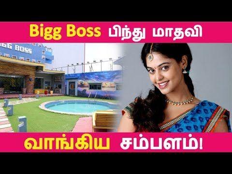 Bigg Boss பிந்து மாதவி வாங்கிய சம்பளம்!   Big Bigg Boss   Tamil Cinema News   Latest KollywoodSalary of Bindhu Madhavi in Bigg Boss Bigg Boss பிந்து மாதவி வாங்கிய சம்பளம்! Bindhu Madhavi is one ... Check more at http://tamil.swengen.com/bigg-boss-%e0%ae%aa%e0%ae%bf%e0%ae%a8%e0%af%8d%e0%ae%a4%e0%af%81-%e0%ae%ae%e0%ae%be%e0%ae%a4%e0%ae%b5%e0%ae%bf-%e0%ae%b5%e0%ae%be%e0%ae%99%e0%af%8d%e0%ae%95%e0%ae%bf%e0%ae%af-%e0%ae%9a%e0%ae%ae/