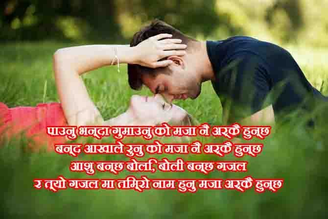 Pin On Nepali Love Status
