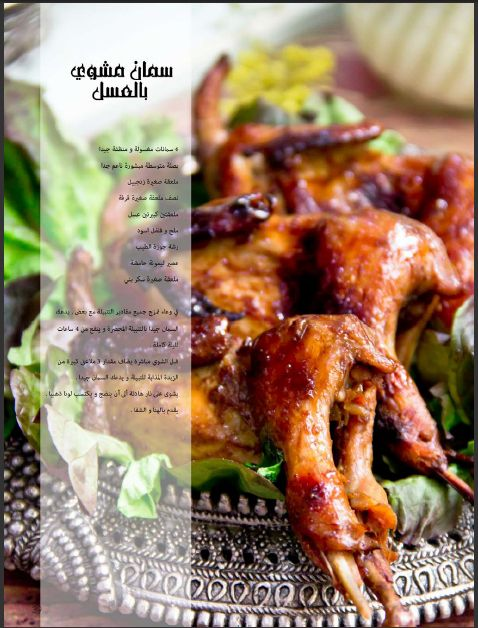 Grilled Quails a la Marocaine .. Featured in Zaafran & Vanilla - Ramadan 2013 Issue