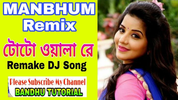 TOTO WALA RE REMAKE DJ SONG | Purulia hits dj remix song | dance special...