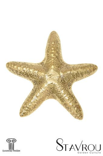 διακοσμητικό δώρο γραφείου - σπιτιού, πρε παπιέ, από ορείχαλκο, αστερίας / 2ΔΙ0314 logo #δώρα_για_το_γραφείο #δώρα_για_το_σπίτι #πρες_παπιέ #ναυτικά_δώρα