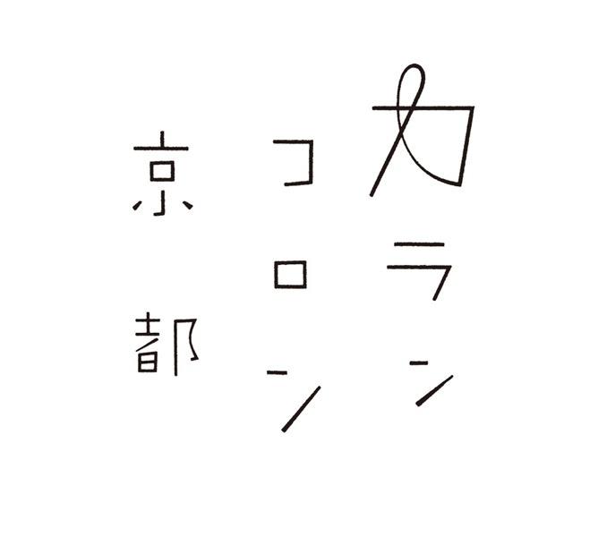 カランコロン京都