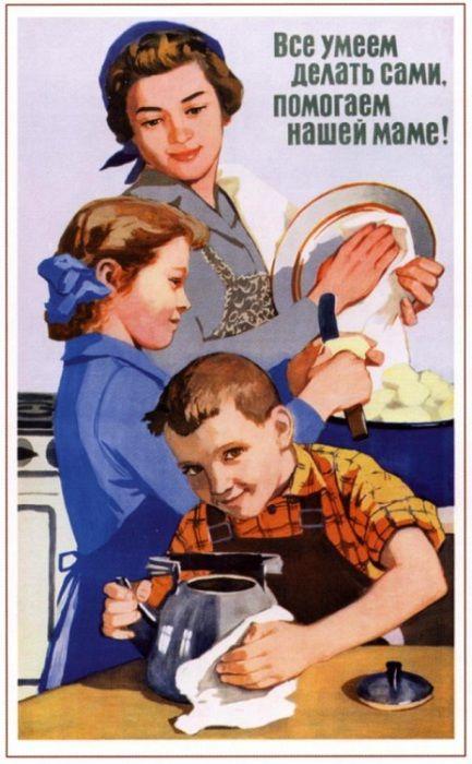 Герои на плакате поступают хорошо и правильно. Наталья Вигилянская, Федор Качелаев, 1960 год.