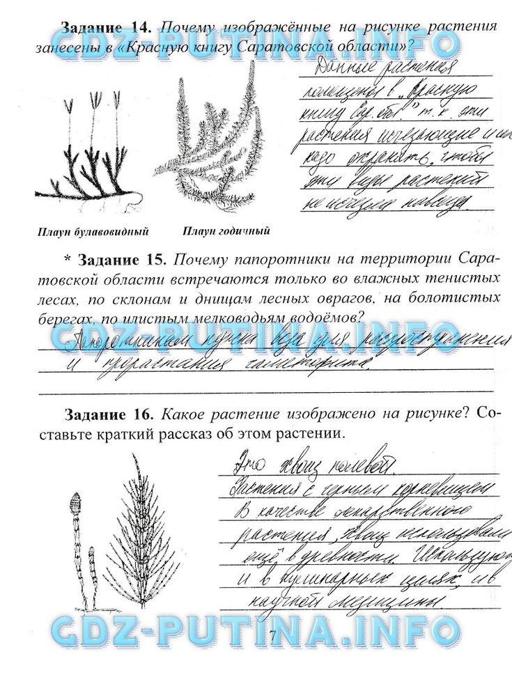 Гдз биологическое краеведение 7 класс н.в дмитриева