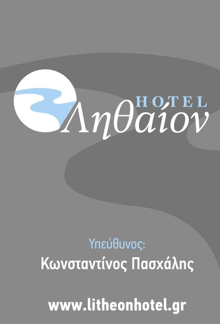 Litheon Hotel - Trikala, Greece - Hostelbay.com