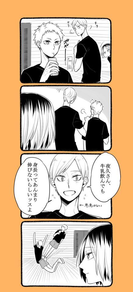 「黒研ログ②」/「らうりー」の漫画 [pixiv]