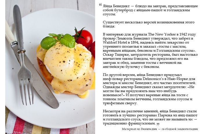 Яйцо Бенедикт - My recipe book