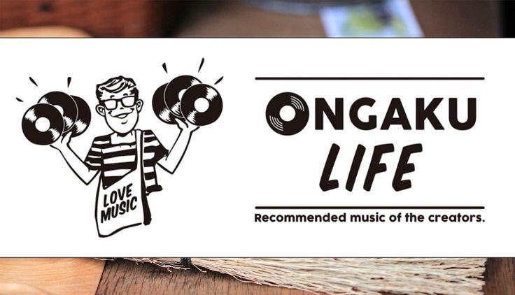 【ONGAKU LIFE】Vol.12 大掃除にぴったりの曲 - 三戸なつめ、柴田ひかり、上野瞳、瀬戸あゆみ