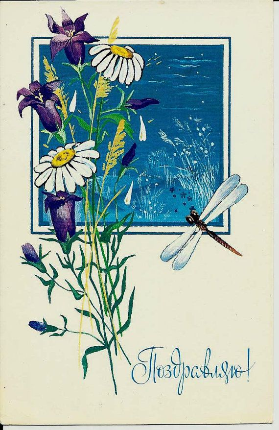 Dragonfly and Flowers - Russian Vintage Postcard USSR Unused by LucyMarket, $2.99