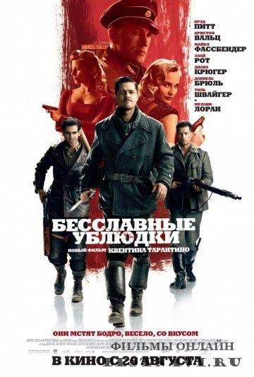 Бесславные ублюдки / Inglourious Basterds (2009) #фильмы #кино #воина