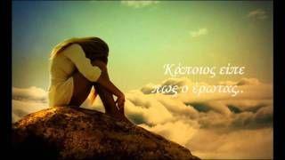 O Proskinitis - Alkinoos Iwannidhs - YouTube