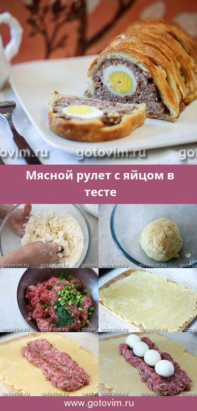 Мясной рулет с яйцом в тесте. Рецепт с фoto #мясной_рулет #мясной_фарш