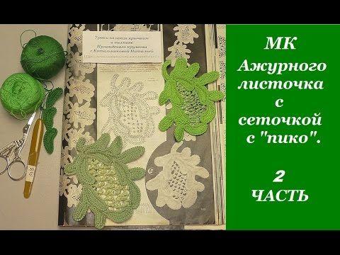 1 Часть МК авторского ажурного листочка с обвязкой имитирующей вязание на бурдоне. - YouTube
