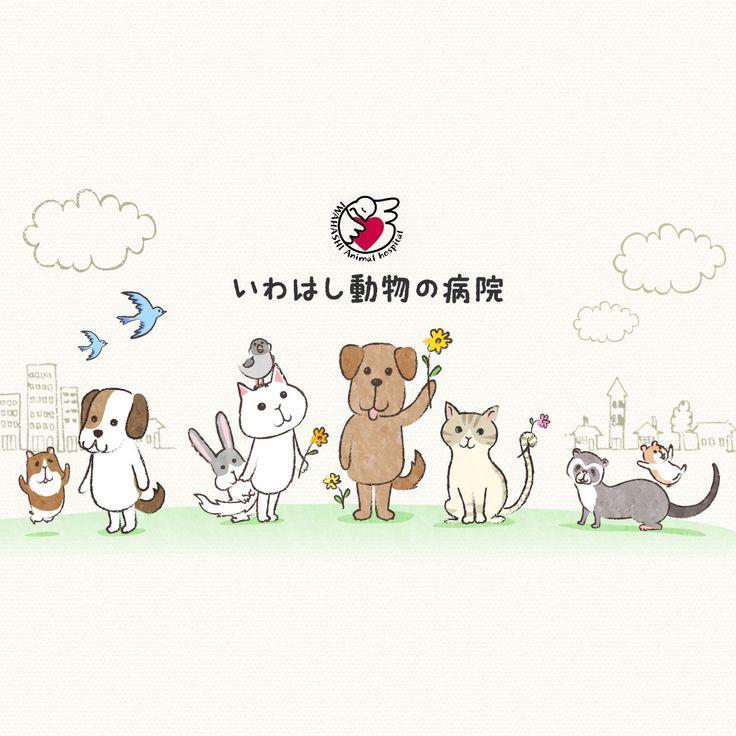 いわはし動物の病院 愛知県一宮市の動物病院 動物 モルモット ハムスター