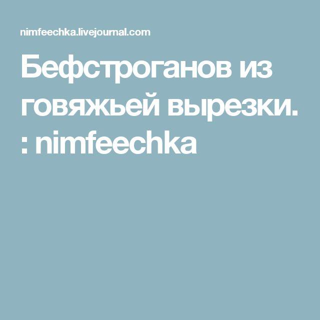 Бефстроганов из говяжьей вырезки. : nimfeechka