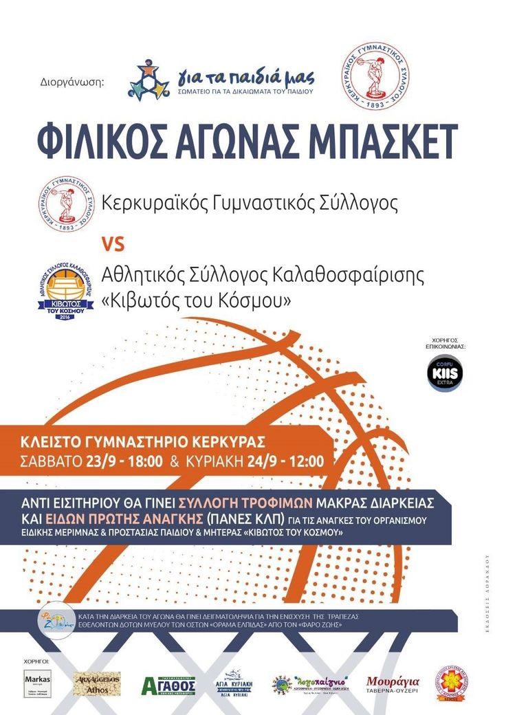 Φιλικός αγώνας μπάσκετ για φιλανθρωπικό σκοπό στο κλειστό γυμναστήριο Κέρκυρας