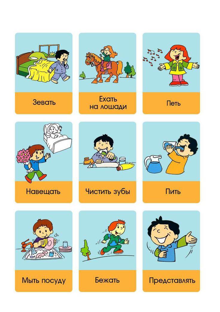 Глаголы в картинках карточки