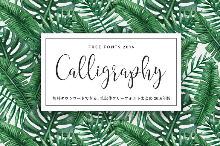 calligraphy2016-top
