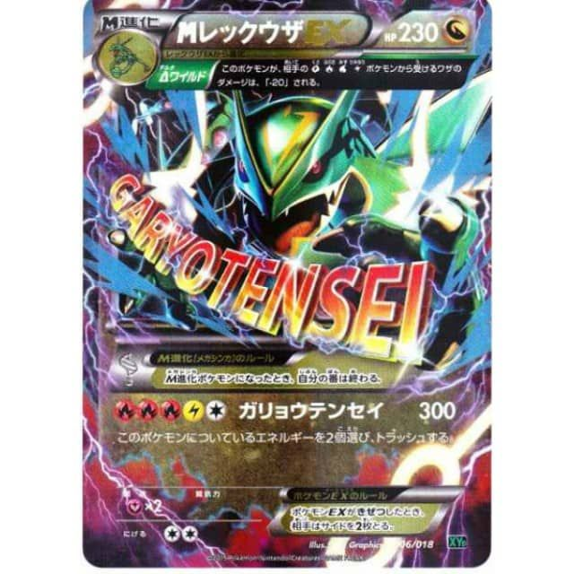 Pokemon 2015 XY#6 Mega Rayquaza EX 60 Card Mega Battle Theme Deck. It was only sold in Japan in March, 2015. It contains a total of 60 cards including 3 Rayquaza EX and 2 Mega Rayquaza EX holofoil cards. The deck contains: 60 Cards (see list below) 1 Sheet Damage Counters/Markers (Cardboard) 1 Pokemon Coin (Mega Rayquaza) 1 Playmat (Paper) 1 Instruction Booklet (In Japanese) 1 Battle Guide (In Japanese)Cards: 2x Victini #001/018 3x Electrike #002/018 2x Manectric #0...