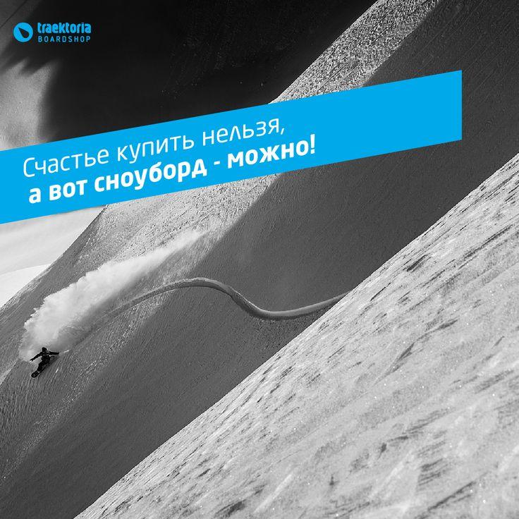#snowboarding #сноуборд  http://www.traektoria.ru/