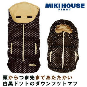 Rakuten: The postage, collect on delivery free of charge! (is excluded partly) Miki house black and white dot down foot muff (sleeping bag)- Shopping Japanese products from Japan