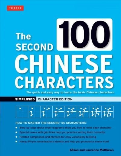 The Second 100 Chinese Characters: The Quick and Easy Way to Learn the Basic Chinese Characters