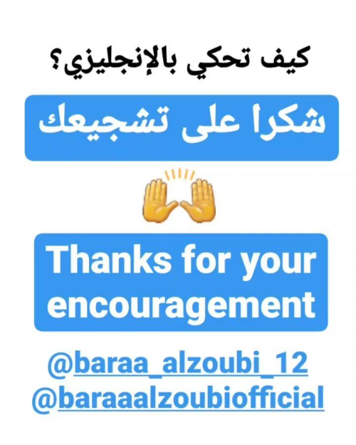 Learn English On Instagram كلمة جديدة عليك اكتبها في التعليقات من فضلك لطفا منك ودعما للحساب وللجهد المبذول اضغط لايك اعمل Encouragement Thankful