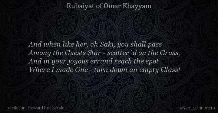 And when like her, oh Saki, you shall pass | Omar Khayyam | Rubaiyat in English