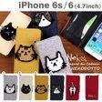 【楽天市場】iPhone6s iPhone6 アイフォン6 ケース 手帳型 Paquet du Cadeau ねこどっと サガラ刺繍 【 スマホケース iphone6s ケース 手帳 手帳型ケース 6s iPhoneケース 猫 ねこ ネコ 】(あす楽対応):スマホケースのHamee