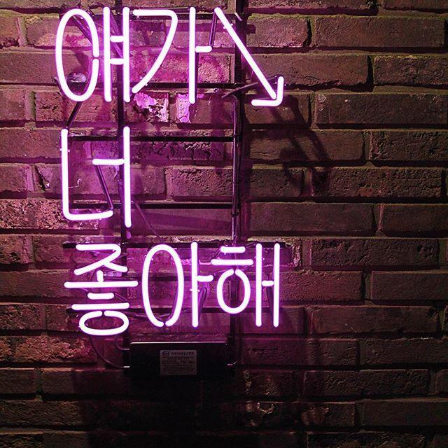 "Instagram【moon_keyv】さんの写真をピンしています。 《""얘가 너 좋아해"" . . 연남동 사진은 이제 다 정리됬고. #연남동#연남동카페#빈티지#네온사인#겨울#사진#출사#야경#nightscape#seoul#pic#photo#ソウル#夜景#写真#冬》"