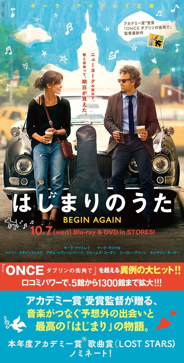 アカデミー賞(R)受賞「ONCE ダブリンの街角で」監督最新作。凹んだ心は、いつか凸(ふく)らむ。音楽がつなぐ予想外の出会いと、最高の「はじまり」の物語