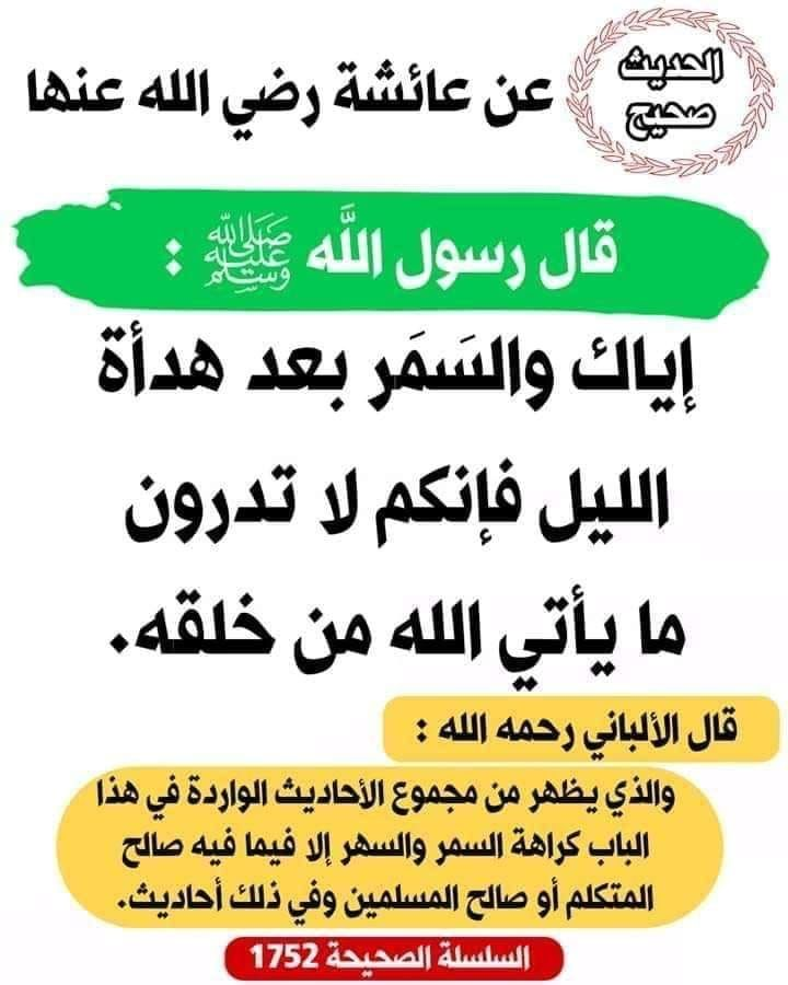Pin By Nana On أحاديث نبوية Islamic Phrases Quran Quotes Love Islamic Quotes