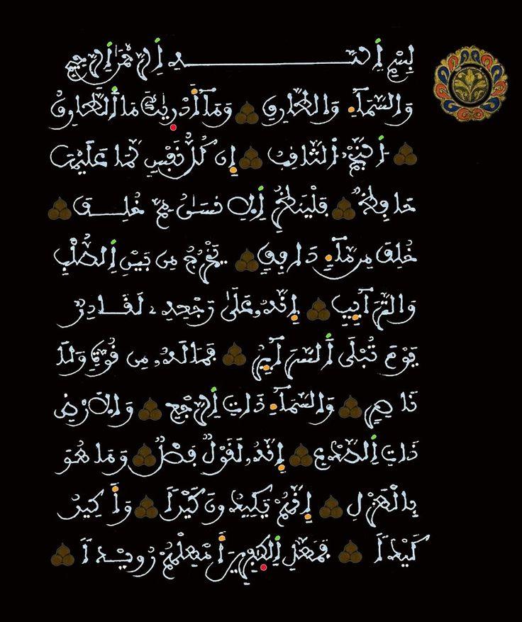 Farfaniyal Adli Kullanicinin سورة البروج طارق إنشقاق أعلى ليل Panosundaki Pin