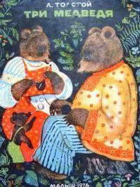 Лев Толстой идеален для двухлеток.