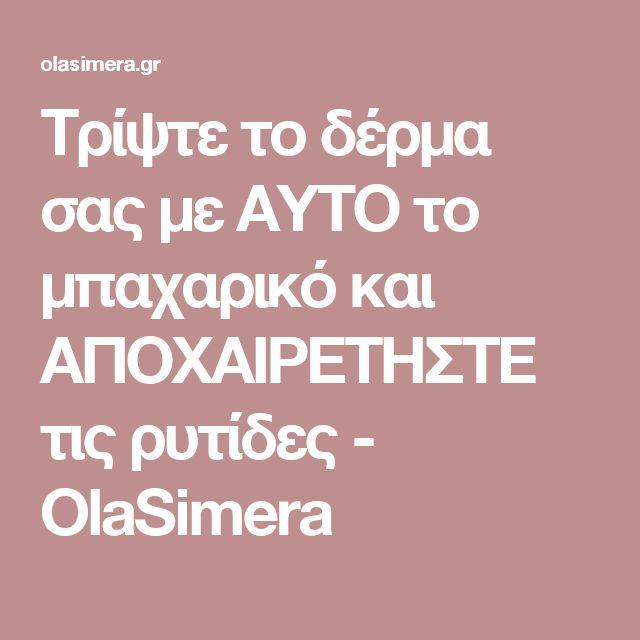 Τρίψτε το δέρμα σας με ΑΥΤΟ το μπαχαρικό και ΑΠΟΧΑΙΡΕΤΗΣΤΕ τις ρυτίδες - OlaSimera