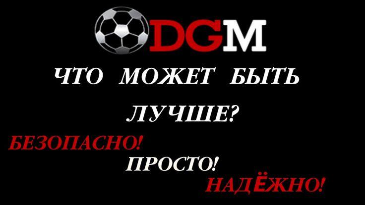 Инвестиционная Компания DGM - Презентация! от 1,8% до 4% в сутки!