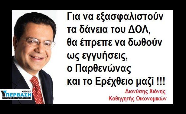 ΒΟΜΒΑ ΔΙΟΝΥΣΗ ΧΙΟΝΗ: ΟΥΤΕ Ο ΠΑΡΘΕΝΩΝΑΣ ΔΕΝ ΕΦΤΑΝΕ ΩΣ ΕΓΓΥΗΣΗ ΓΙΑ ΤΑ ΔΑΝΕΙΑ ΤΟΥ ΔΟΛ !!!  https://www.kinima-ypervasi.gr/2018/02/blog-post_716.html  #Υπερβαση #Θαλασσοδανεια #Greece #τραπεζες #ΝΔ #ΠΑΣΟΚ #ΜΜΕ